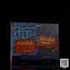 ตำนานยีนส์ EP1/EP2 (แพค2 เล่ม)
