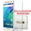 ฟิล์มกระจกนิรภัย Motorola X Style