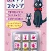 ตัวปั๊มฐานไม้จิ๋วพร้อมกล่อง แม่มดน้อยกิกิ Kiki's Delivery Service Mini Stamper