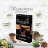 Luk Sam Rong แอลฟิน by ลูกสำรอง อาหารเสริมลดน้ำหนัก สูตรดื้อยา