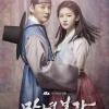 Mirror of the Witch 5 DVD จบ ลดบิต ซับไทย [ยุนชียุน,คิมแซรอน,ยอมจองอา,ลีซองแจ,ควักชียัง]