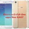ฟิล์มกระจกนิรภัย Oppo Neo9/A37