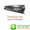 IBM xSeries x3650 M3 [ เซียร์รังสิต ] 7945-H2M x5570 Server