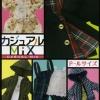 ReMent Neo Blythe: Casual Mix รีเม้นของจิ๋ว ชุดเสื้อผ้าลำลอง 8 แบบ
