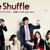 Love Shuffle เกมรักสลับคู่ 2 แผ่นจบ ภาพมาสเตอร์ โมเสียงไทย
