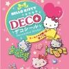 ReMent Hello Kitty Decoration Sticker รีเมนท์ชุดสติกเกอร์เฮลโลคิตตี้