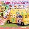รถโรงเรียนอนุบาลซิลวาเนียน (EU) Sylvanian Families Nursery Double Decker Bus