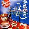 รีเม้นของจิ๋ว อาหารเย็นที่บ่อน้ำพุร้อน 8 แบบ Re-ment Onsen Dinner