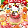 ReMent Hello Kitty Happy Birthday รีเม้นอาหารจำลอง ชุดสุขสันต์วันเกิดคิตตี้ เบอร์ 4