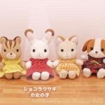 [หมดค่ะ] ตุ๊กตาซิลวาเนียนกระต่ายชอคโกแล็ต ไซส์ S (Sylvanian Families: Chocolate Rabbit Doll) V20