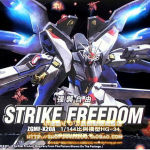 โมเดลกันดั้ม Strike Freedom Gundam HG 1/144 TT
