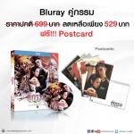 DVD Blu-ray คู่กรรม ฉบับ วรุฒ - จินตหรา (พ.ศ.2531)