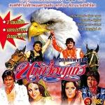 นกเพื่อนแก้ว DHARAM VEER ซีดีภาพยนตร์ อินเดีย
