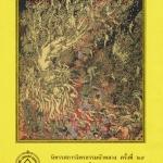 นิทรรศการจิตรกรรมบัวหลวง ครั้งที่ 29 พุทธศักราช 2550 จัดโดยมูลนิธิ ธนาคารกรุงเทพ