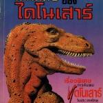 โลกลี้ลับของไดโนเสาร์ : แดนอรัญ แสงทอง แปล และเรียบเรียง
