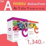 Amado Set A ชุดทดลอง เริ่มลดน้ำหนัก (ทานได้ 10-15 วัน) ส้ม 1 กล่อง, ม่วง 1 กล่อง
