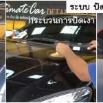 ปัดเงาสีผิวรถ / Wet Look Program