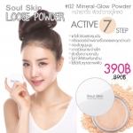 Soul Skin Loose Powder : No. 02 Mineral Glow powder หน้าเงาวิ้ง ผิวฉ่ำวาวดูโกลด์