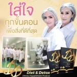 คำแนะนำสำหรับผู้ที่ทานอาหารเสริมลดน้ำหนัก DD Diet & Detox