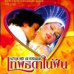 เทพธิดาในฝัน SATYAM SHIV AM SUNDARAM วีซีดีภาพยนตร์อินเดีย