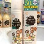 สเปรย์กันแดด AHALO BUTTER Ultra UV Spray SPF50+