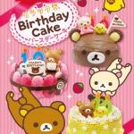 ReMent Rilakkuma Birthday Cake รีเมนท์อาหารจิ๋ว ชุดขนมเค้กวันเกิดหมีลีลัคคุมา 8แบบ