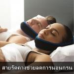 สายรัดคาง นีโอพรีน แก้นอนกรน ลดการนอนกรน รักษาอาการนอนกรน ป้องกันการหยุดหายใจขณะหลับ