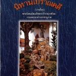 นิทานโบราณคดี (บางเรื่อง) พิมพ์ปีครั้งที่ 8 ปี 2545