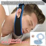 ชุดสายรัดคางนีโอพรีน + คลิปซิลิโคนติดจมูก แก้อาการนอนกรน นอนหายใจแรง ช่วยให้หลับสนิท ส่งฟรี EMS