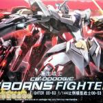 โมเดลกันดั้ม Reborns Gundam HG 1/144 TT