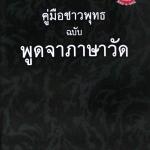 คู่มือชาวพุทธฉบับพูดจาภาษาวัด (หยิบได้ฟรีซื้อครบเท่าไหร่ก็ได้)