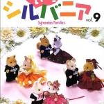 [หมดแล้ว] หนังสือการฝีมือ Sylvanian Families Heart Warming Series Vol.9