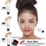 Soul Skin Matte Foundation Stick คูชั่นสติ๊ก ปกปิด+ยกกระชับ