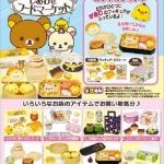 ReMent Rilakkuma Happy Food Market รีเมนท์ของจิ๋ว ชุดข้าวกล่องหมีลีลัคคุมา 8แบบ