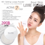 Soul Skin Loose Powder : No. 01 Setting loose powder ผิวออร่า บางเบา เนื้อโปร่งแสง