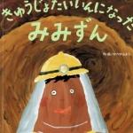 นิทานภาพเรื่องราวเกี่ยวกับไส้เดือน (ภาษาญี่ปุ่น)