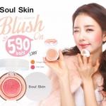 Soul Skin CC Cushion Blush On บลัชออน คุชชั่น (ปัดแก้ม)