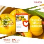 อมาโด้ เอส [AMADO S] กล่องส้ม