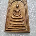 เหรียญปั๊มสมเด็จหลังยันต์สิบเนื้อทองระฆังหลวงพ่อพรหมวัดช่องแค PR01