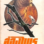 ล่องไพร เล่ม 1 ตอน วิมานฉิมพลี : น้อย อินทนนท์ (มาลัย ชูพินิจ)