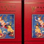 สมุดบันทึก เรื่อง สมุดไทยอักษรศิลป์ แผ่นดินทอง