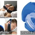 วิธีแก้กรน ด้วยอุปกรณ์แก้นอนกรน ฟันยางแก้กรน สายรัดคาง แก้การนอนกรน