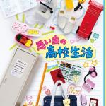ReMent Petit Sample Omoide no Koukou Seikatsu รีเมนท์ของจิ๋ว ชุดของใช้โรงเรียนมัธยม 8 แบบ