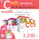 Amado Set C ลดไว เห็นผลชัดเจน (ทานได้ 40 วัน) ส้ม 3แถม1 กล่อง, ม่วง 2 กล่อง, แถมสายวัดอมาโด้ 1 ชิ้น