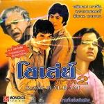 โชเล่ย์ ภาค 2 RAM BALRAM วีซีดีภาพยนตร์อินเดีย