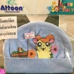 หมวกเด็กพิมพ์ลาย Hamtaro Interlock Cotton 100% Attoon