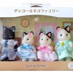 ครอบครัวซิลวาเนียนแมวดำ 4 ตัว (JP) Sylvanian Chacoal Cat Family