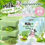 สบู่น้ำนมชาเขียว