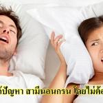 6 วิธี แก้ปัญหา สามี นอนกรน โดยไม่ต้อง ผ่าตัด