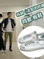 รองเท้าผ้าใบเกาหลี สีขาวเขียว ซง จุง-กิ Descendants Of The Sun ดีไซน์เซอร์ๆ